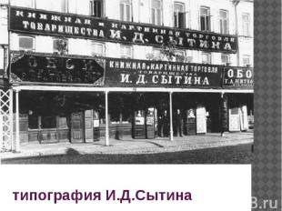 типография И.Д.Сытина