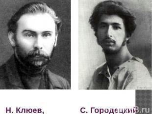 Н. Клюев, С. Городецкий