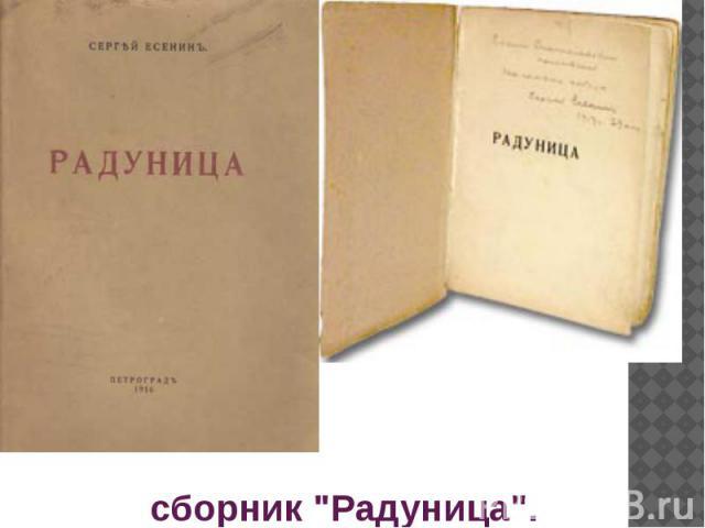 """сборник """"Радуница""""."""