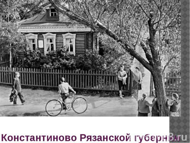 Константиново Рязанской губернии