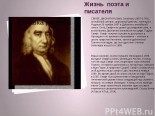 Жизнь поэта и писателя СВИФТ, ДЖОНАТАН (Swift, Jonathan) (1667–1745), английский