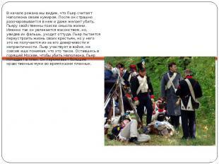 В начале романа мы видим, что Пьер считает Наполеона своим кумиром. После он стр