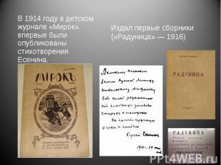 В 1914 году в детском журнале «Мирок» впервые были опубликованы стихотворения Ес