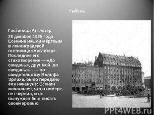 Гостиница Англетер Гостиница Англетер 28 декабря 1925 года Есенина нашли мёртвым