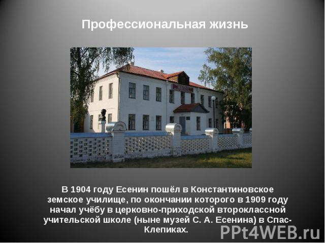 В 1904 году Есенин пошёл в Константиновское земское училище, по окончании которого в 1909 году начал учёбу в церковно-приходской второклассной учительской школе (ныне музей С. А. Есенина) в Спас-Клепиках. В 1904 году Есенин пошёл в Константиновское …
