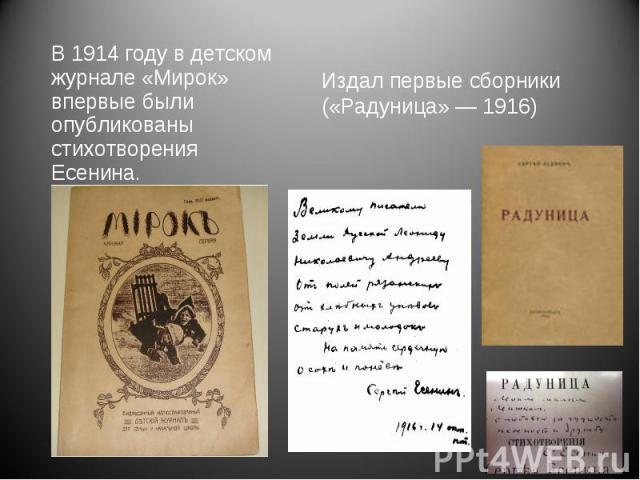 В 1914 году в детском журнале «Мирок» впервые были опубликованы стихотворения Есенина. В 1914 году в детском журнале «Мирок» впервые были опубликованы стихотворения Есенина.