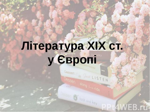 Література ХІХ ст. у Європі
