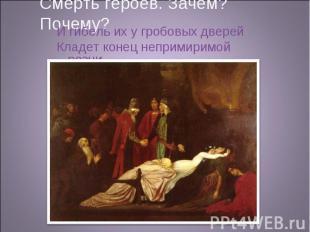 И гибель их у гробовых дверей И гибель их у гробовых дверей Кладет конец неприми