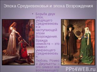 Борьба двух эпох, уходящего Средневековья и наступающей эпохи Возрождения. Борьб