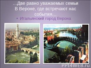 Итальянский город Верона Итальянский город Верона