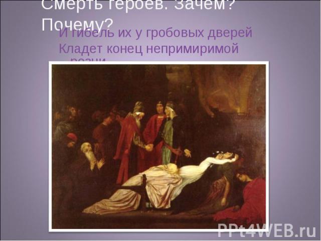И гибель их у гробовых дверей И гибель их у гробовых дверей Кладет конец непримиримой розни