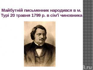 Майбутній письменник народився в м. Турі 20 травня 1799 р. в сім'ї чиновника