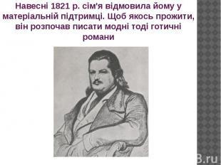 Навесні 1821 р. сім'я відмовила йому у матеріальній підтримці. Щоб якось прожити
