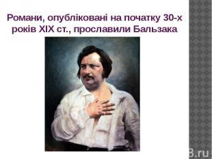 Романи, опубліковані на початку 30-х років XIX ст., прославили Бальзака