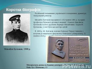 Коротка біографія Російський письменник українського походження, драматург, теат