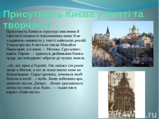 Присутність Києва у житті та творчості Присутність Києва в структурі мислення й