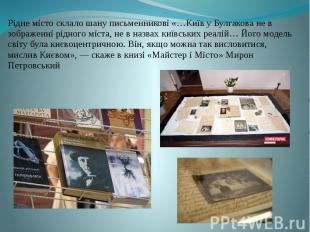 Рідне місто склало шану письменникові «…Київ у Булгакова не в зображенні рідного