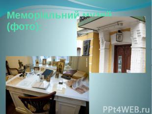 Меморіальний музей (фото):