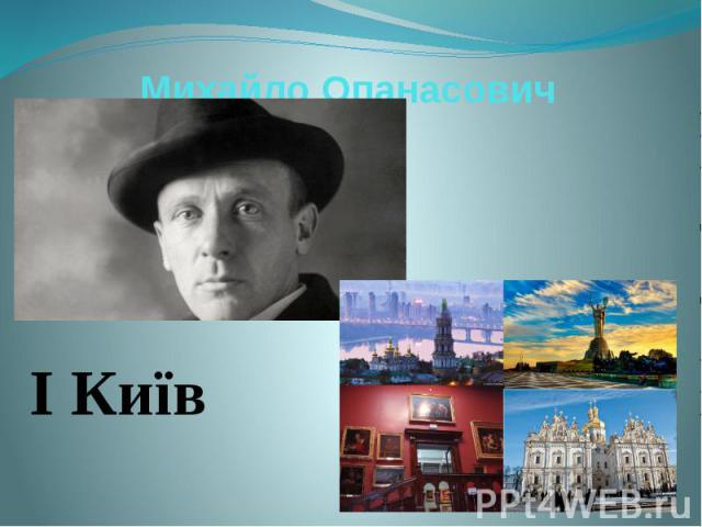 Михайло Опанасович Булгаков І Київ