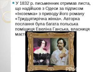У 1832 р. письменник отримав листа, що надійшов з Одеси за підписом «Іноземка» з