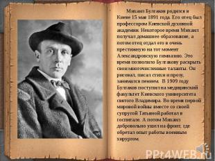 Михаил Булгаков родился в Киеве 15 мая 1891 года. Его отец был профессором Киевс
