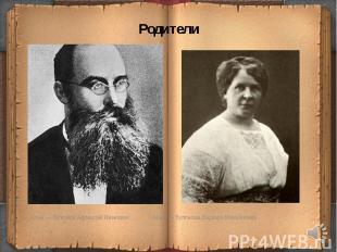 Родители Отец — Булгаков Афанасий Иванович Мать — Булгакова Варвара Михайловна