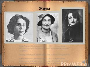 Жены Лаппа Татьяна Николаевна (1892—1982) — первая жена, основной прототип персо