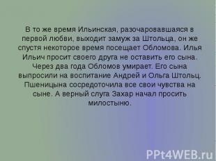В то же время Ильинская, разочаровавшаяся в первой любви, выходит замуж за Штоль