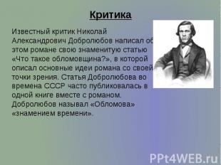 Критика Известный критикНиколай Александрович Добролюбовнаписал об э