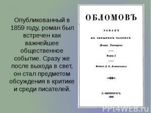 Опубликованный в 1859 году, роман был встречен как важнейшее общественное событи