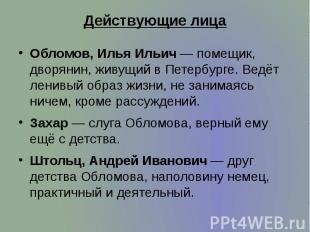 Действующие лица Обломов, Илья Ильич— помещик, дворянин, живущий вПе
