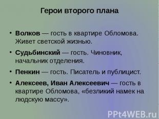 Герои второго плана Волков— гость в квартире Обломова. Живет светской жизн