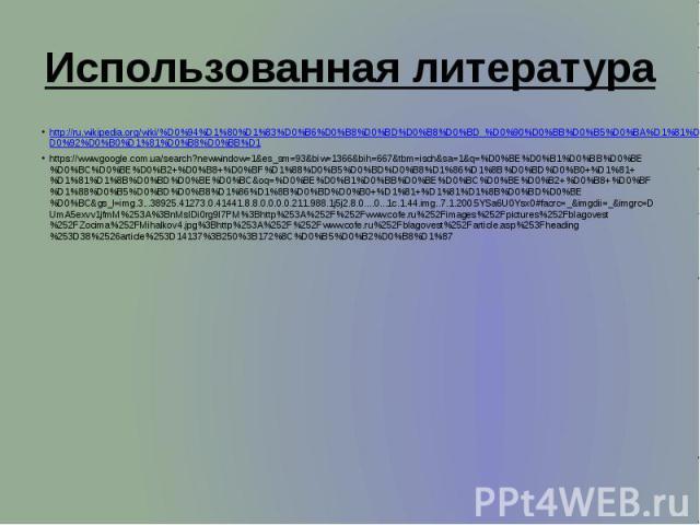 Использованная литература http://ru.wikipedia.org/wiki/%D0%94%D1%80%D1%83%D0%B6%D0%B8%D0%BD%D0%B8%D0%BD_%D0%90%D0%BB%D0%B5%D0%BA%D1%81%D0%B0%D0%BD%D0%B4%D1%80_%D0%92%D0%B0%D1%81%D0%B8%D0%BB%D1 https://www.google.com.ua/search?newwindow=1&es_sm=9…