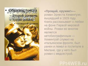 «Прощай, оружие!»— роман Эрнеста Хемингуэя, вышедший в 1929 году. Книга рассказы