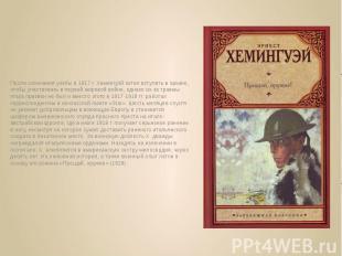 После окончания учебы в 1917 г. Хемингуэй хотел вступить в армию, чтобы участвов