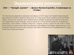 """1932 — """"Прощай, оружие!"""" — фильм Фрэнка Борзейги, 4 номинации на «Оска"""