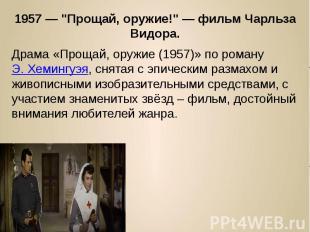 """1957 — """"Прощай, оружие!"""" — фильм Чарльза Видора. 1957 — """"Прощай,"""