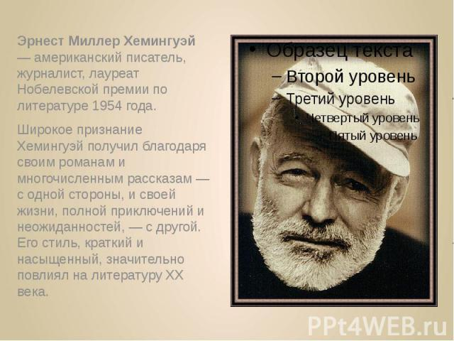 a biography of the american writer ernest miller hemingway