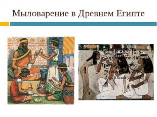 Мыловарение в Древнем Египте