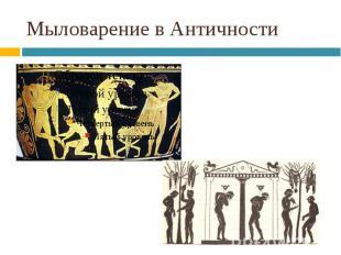 Мыловарение в Античности