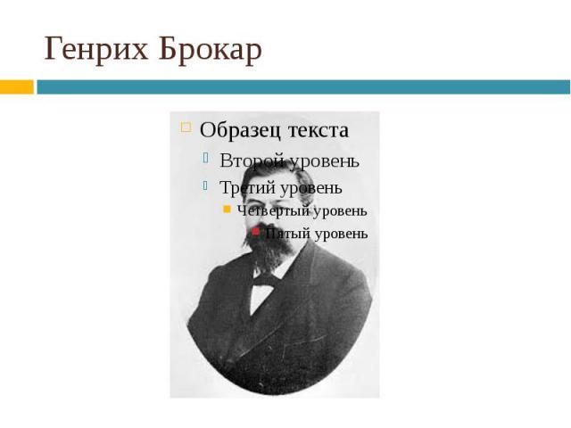 Генрих Брокар