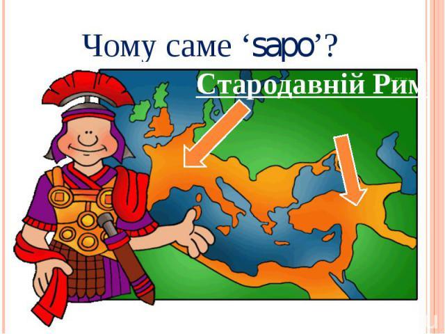 Чому саме 'sapo'?