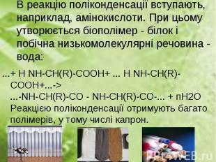 ...+ Н NH-СН(R)-СООН+ ... Н NH-СН(R)-СООН+...-> ...-NH-СН(R)-CO - NH-СН(R)-CO