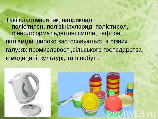 Такі пластмаси, як, наприклад, поліетилен, полівінілхлорид, полістирол, фенолформальдегіднi смоли, тефлон, Такі пластмаси, як, наприклад, поліетилен, полівінілхлорид, полістирол, фенолформальдегіднi смоли, тефлон, полiамiди широко застосовуються в р…