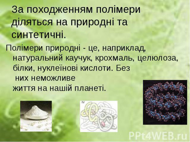 Полімери природні - це, наприклад, натуральний каучук, крохмаль, целюлоза, білки, нуклеїнові кислоти. Без них неможливе життя на нашій планеті. Полімери природні - це, наприклад, натуральний каучук, крохмаль, целюлоза, білки, нуклеїнові кислоти. Без…