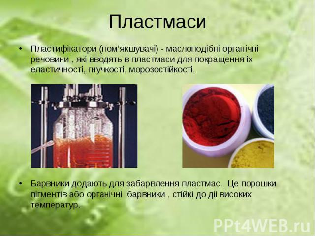 Пластифiкатори (пом'якшувачi) - маслоподiбнi органiчнi речовини , якi вводять в пластмаси для покращення iх еластичностi, гнучкостi, морозостiйкостi. Пластифiкатори (пом'якшувачi) - маслоподiбнi органiчнi речовини , якi вводять в пластмаси для покра…