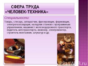 Специальности: Специальности: Токарь, слесарь, аппаратчик, фрезеровщик, формовщи