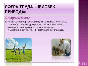 Специальности: Специальности: Биолог, ветеринар, зоотехник, животновод, охотовед