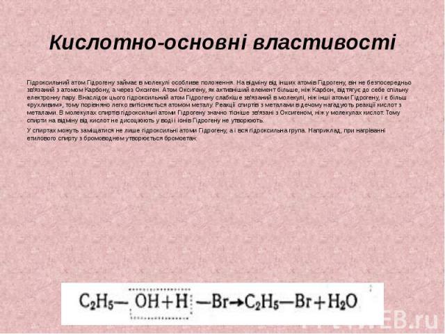 Кислотно-основні властивості Гідроксильний атом Гідрогену займає в молекулі особливе положення. На відміну від інших атомів Гідрогену, він не безпосередньо зв'язаний з атомом Карбону, а через Оксиген. Атом Оксигену, як активніший елемент більше, ніж…