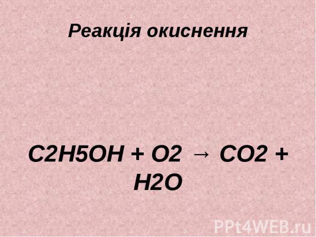 Реакція окиснення C2H5OH + O2→ CO2+ H2O